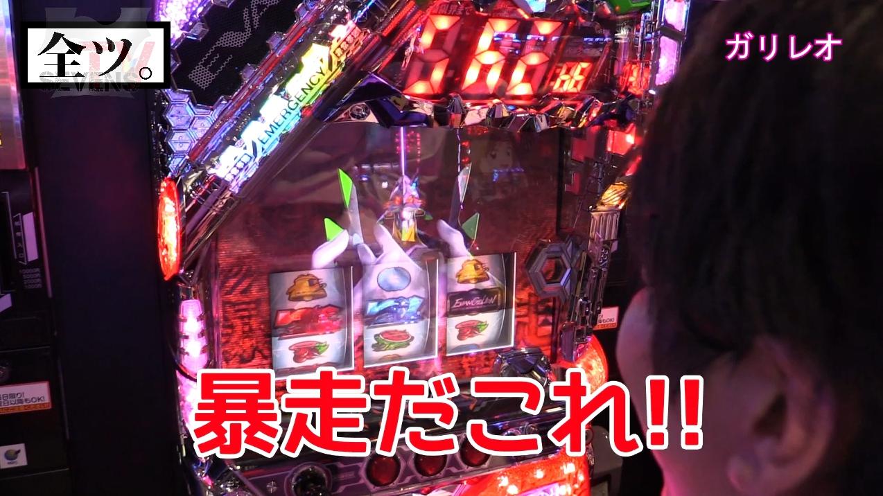 【#7】小早川先生がエヴァンゲリオン~希望の槍~をリベンジ「全ツ。」してみた結果【SEVEN'S TV】