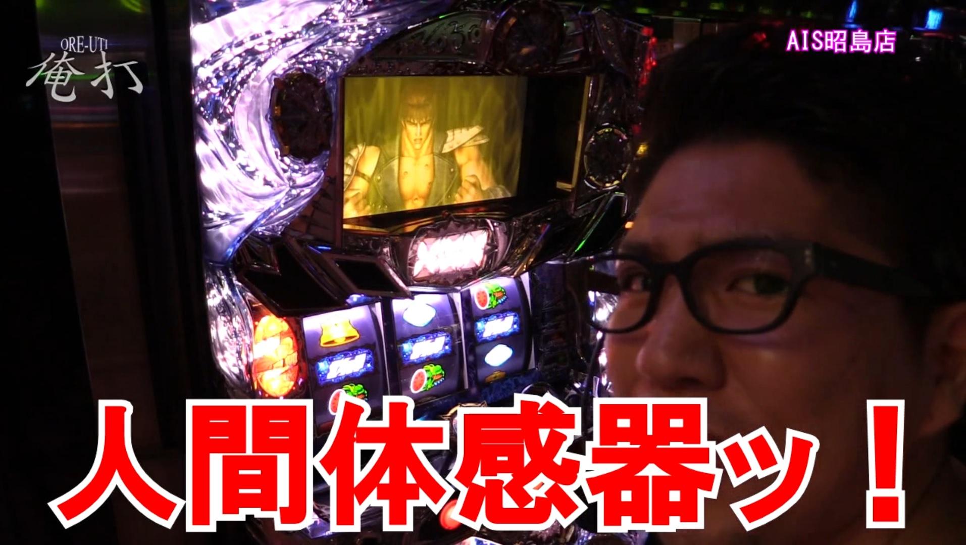 【#14】人間体感機ワロスの「俺打」【SEVEN'S TV】