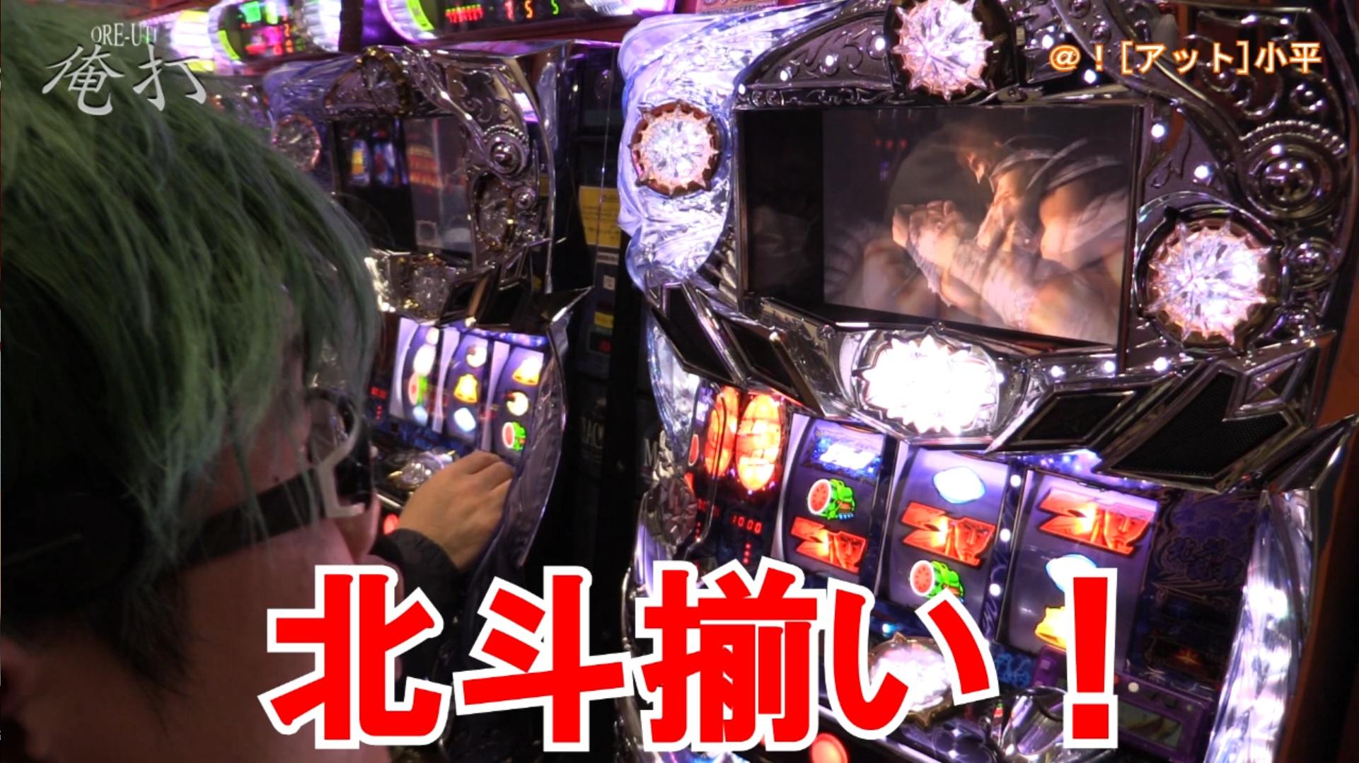 【#43】司芭扶が「俺打」で北斗の拳で北斗揃いを引いた結果【SEVEN'S TV】
