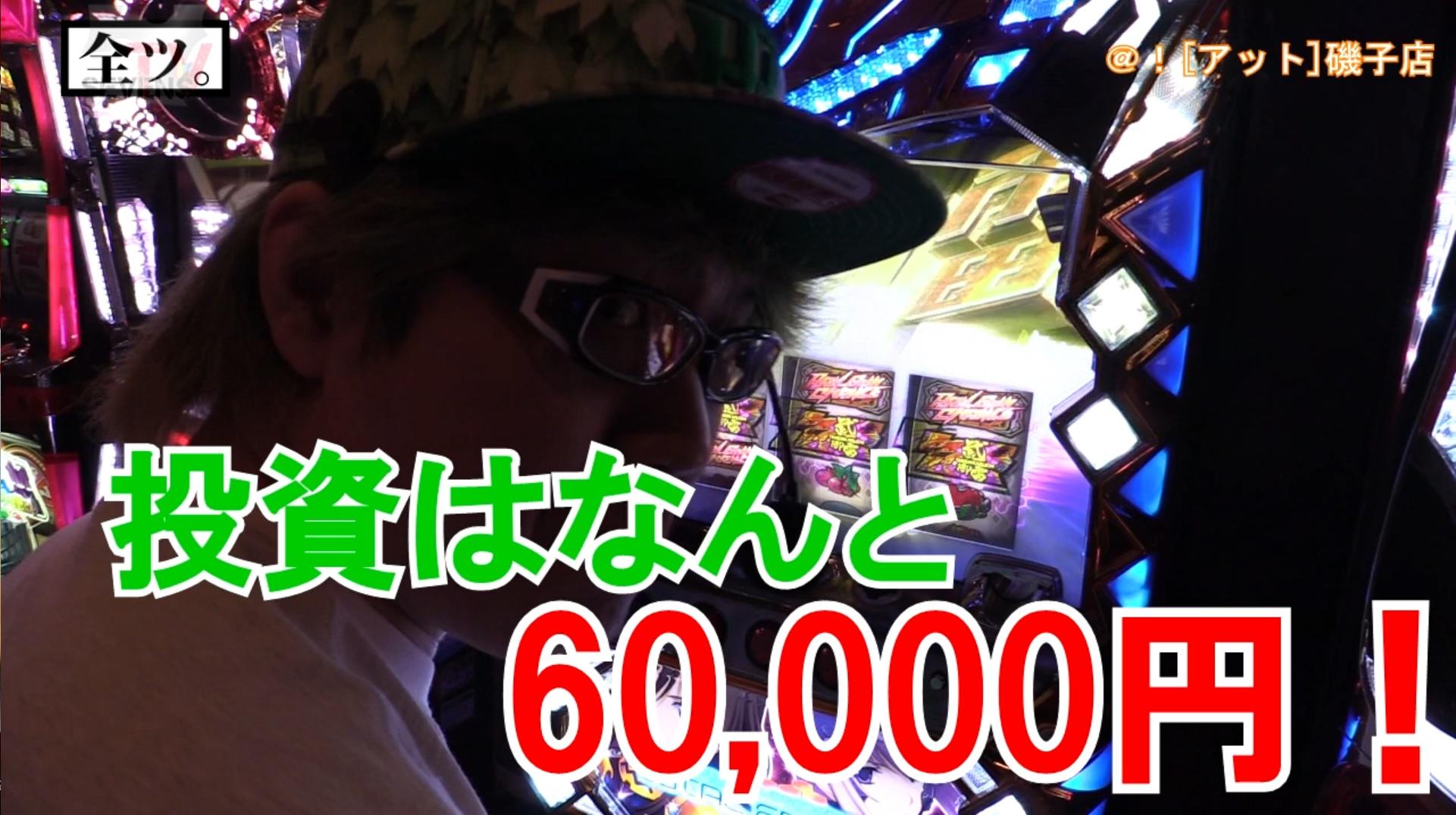 【#64】司芭扶がトータルイクリプスを全ツした結果【SEVEN'S TV】