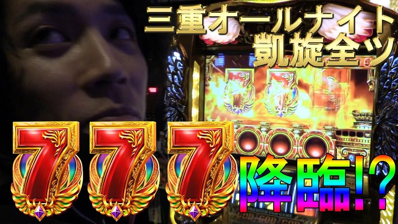 【#73】ワロスytrが三重オールナイト凱旋を打ちきった結果【SEVEN'S TV】