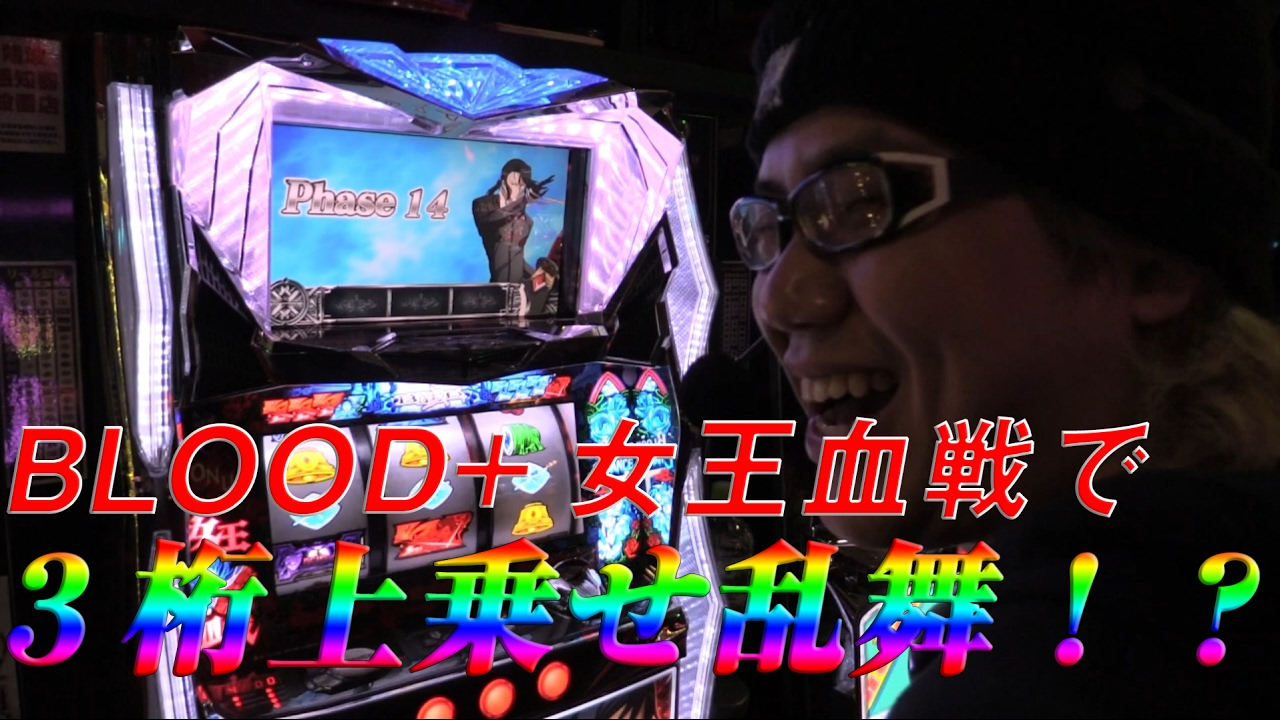 【#74】「俺打」で司芭扶が女王血戦を爆連させた結果【SEVEN'S TV】