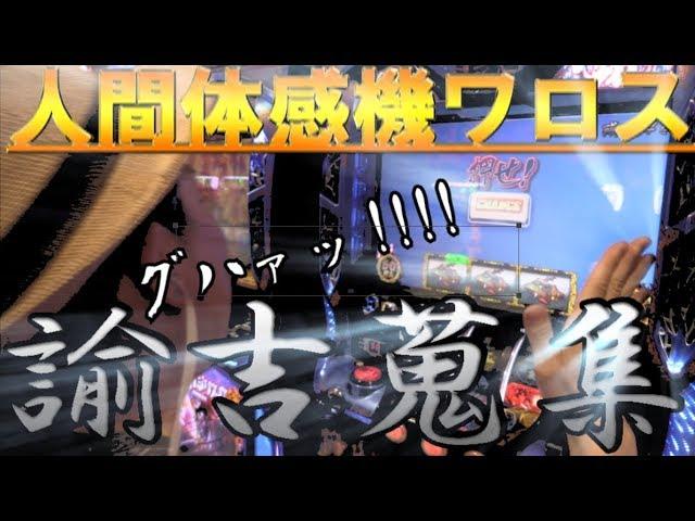 【♯91】ワロスがバジリスクタイム踊ってみた【SEVEN'S TV】