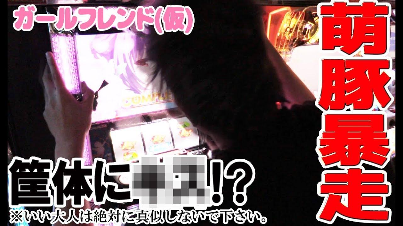 【#92】司芭扶がガルフレで一線を越えた結果【SEVEN'S TV】