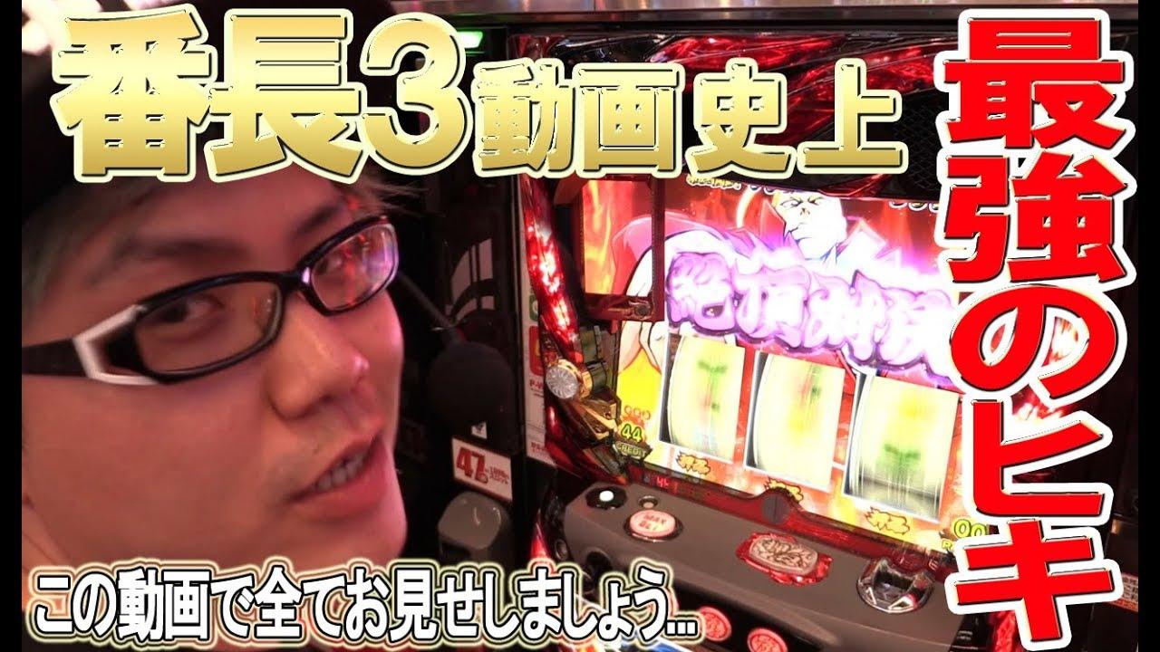 【#95】司芭扶が番長3史上最強のヒキを見せた結果【SEVEN'S TV】