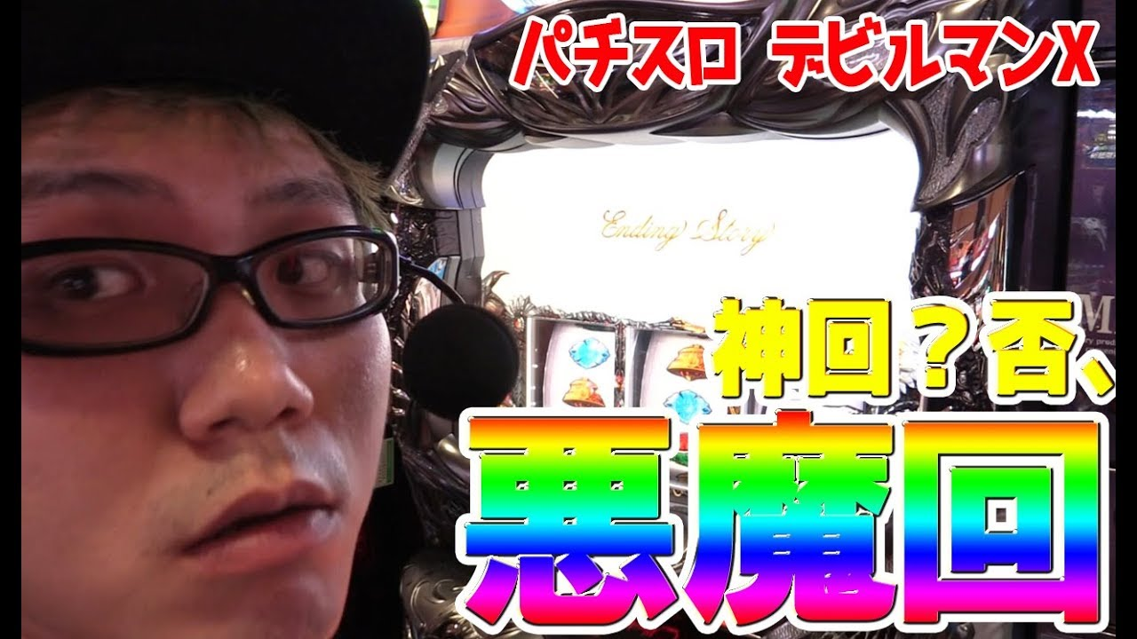 【#98】司芭扶がデビルマンΧ史上最高に破壊した結果【SEVEN'S TV】