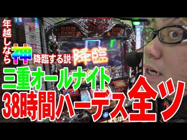 【#102】司芭扶が三重オールナイトでハーデスを全ツした結果【SEVEN'S TV】