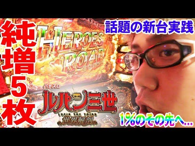 【#128】司芭扶が話題のルパンで限界突破に挑戦した結果【SEVEN'S TV】