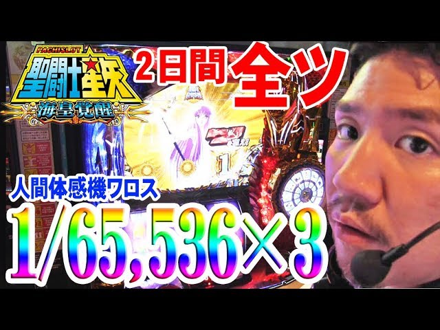ワロスが1台の星矢を二日間全ツした結果【SEVEN'S TV #136】