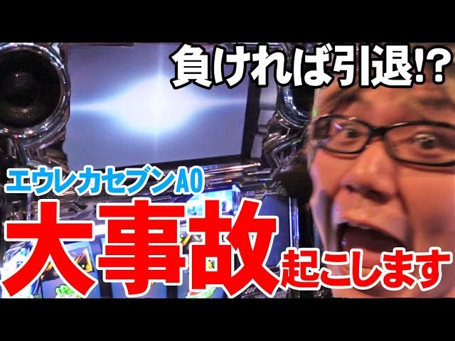 【#114】司芭扶がエウレカAOでとんでもないヒキを魅せた結果【SEVEN'S TV】
