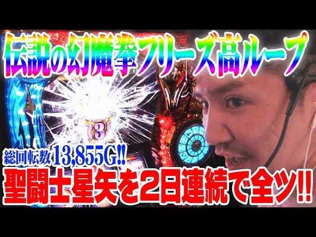 【超全ツ】ワロスが二日間星矢を全ツしたら都市伝説と出会った結果【SEVEN'S TV #157】