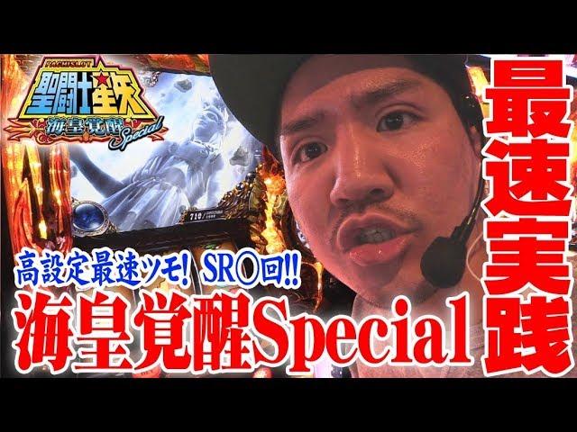 【新台】ワロスが星矢スペシャルをツモった結果【SEVEN'S TV #160】