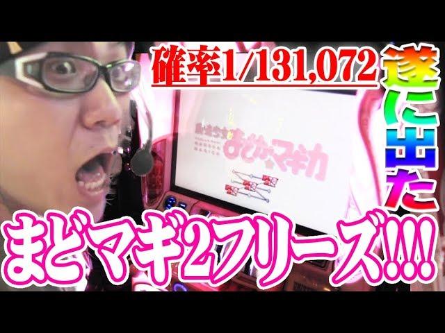 司芭扶がまどマギ2でフリーズを引いた結果【SEVEN'S TV #173】