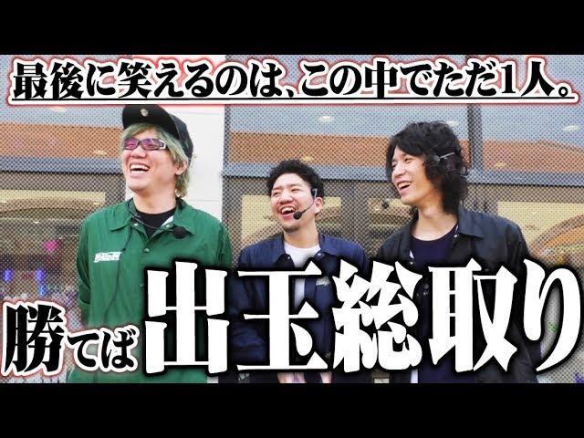 【総取り】SEVEN'Sメンバーが激闘を繰り広げた結果【SEVEN'S TV #206】