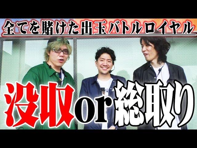 【総取り】SEVEN'Sメンバーが死闘を繰り広げた結果【SEVEN'S TV #226】