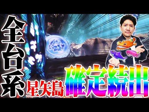 ワロスが星矢をツモった結果【SEVEN'S TV #241】