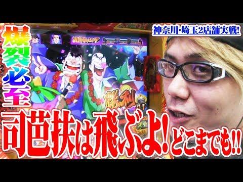 司芭扶がやじきたで神奈川から埼玉まで飛んで行った結果【SEVEN'S TV #258】