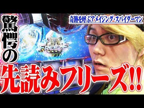 司芭扶がスパイダーマンでアメイジングになった結果【SEVEN'S TV #266】