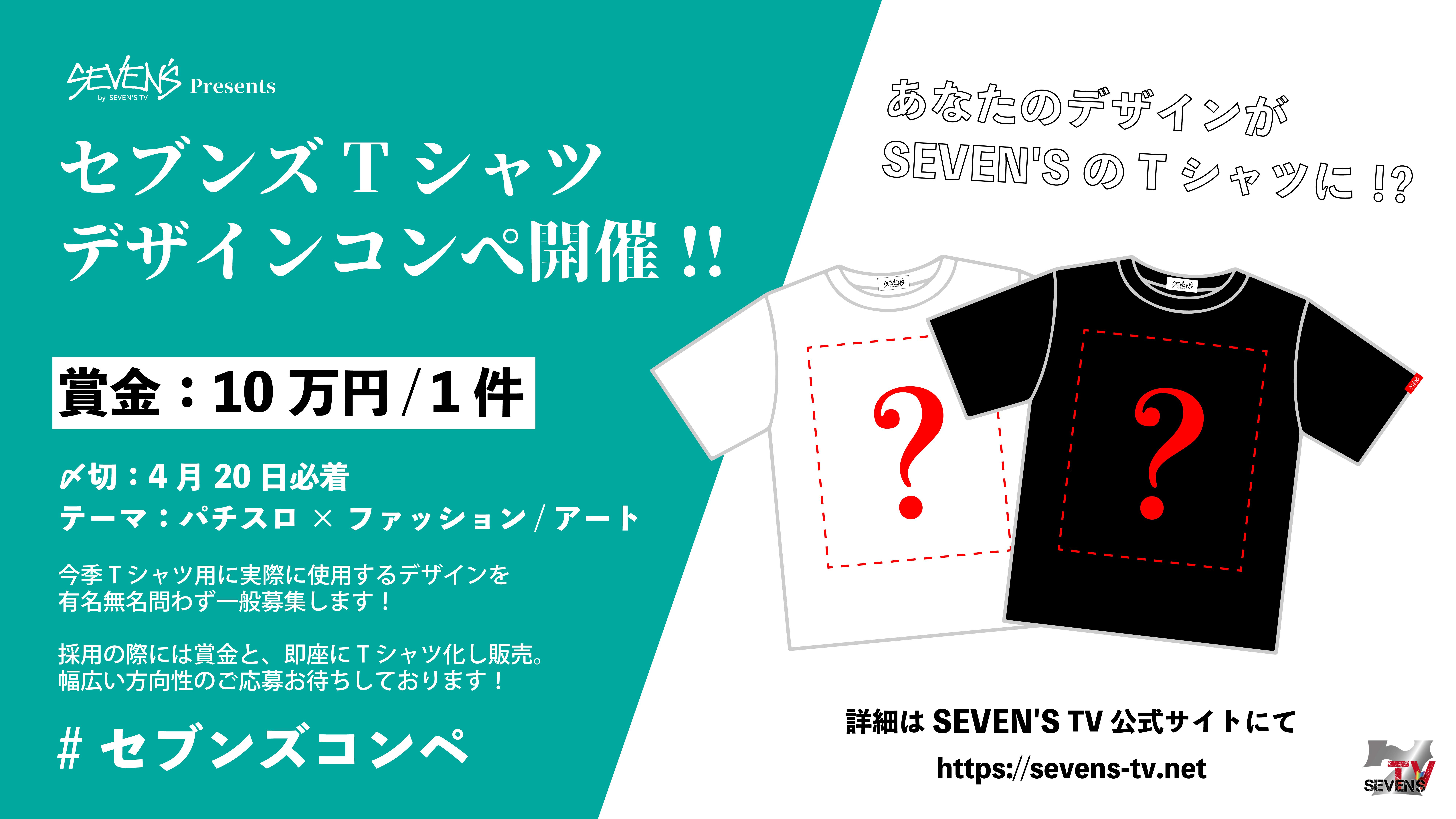【SEVEN'S】Tシャツデザインコンペ募集要項
